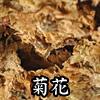 菊花(きくか)