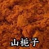 山梔子(さんしし)