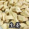 生姜(しょうきょう)