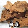 白朮(びゃくじゅつ)