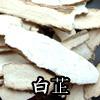 白芷(びゃくし)